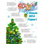 """ЗАО""""Балама"""" поздравляет с Новым 2014 Годом! Посмотрите наше новогоднее поздравление"""