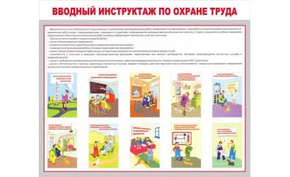 стенды по охране труда (1)