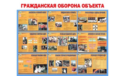 """Стенд """"Гражданская оборона объекта"""""""