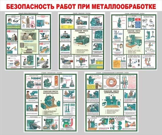 Безопасность работ при металлообработке