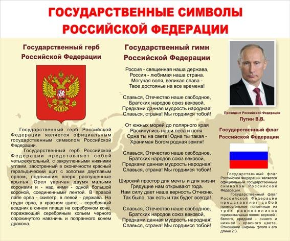 Государственные символы РФ