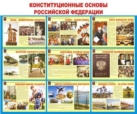 конституционные основы российской федерации