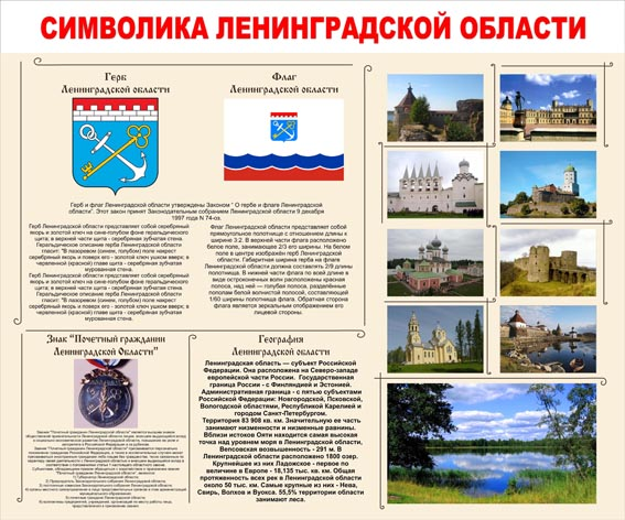 Символика Ленинградской области