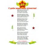 """ЗАО""""Балама"""" поздравляет Защитников Отечества с    23 ФЕВРАЛЯ! Посмотрите наше поздравление!"""