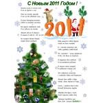 """ЗАО""""Балама"""" поздравляет с Новым 2011 Годом!"""