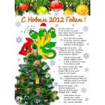 """ЗАО """"Балама"""" поздравляет с Новым 2012 Годом!"""