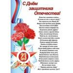 """ЗАО """"Балама"""" поздравляет наших дорогих защитников Отечества с 23 ФЕВРАЛЯ!"""