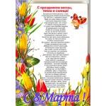 """ЗАО""""Балама"""" поздравляет наших любимых женщин с 8 МАРТА !"""