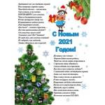 """ЗАО """"Балама"""" поздравляет с Новым 2021 Годом!"""