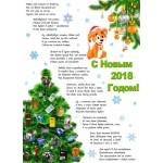 """ЗАО""""Балама"""" поздравляет с Новым 2018 Годом!"""