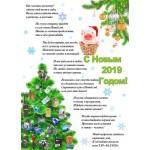 """ЗАО""""Балама"""" поздравляет с Новым 2019 Годом!"""