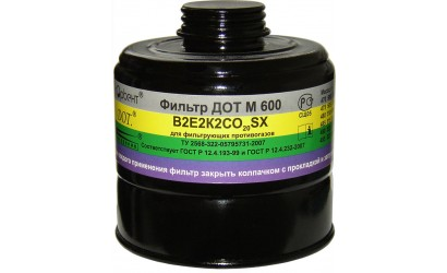 Фильтр ДОТ М 600 марки В2Е2К2СО20SX