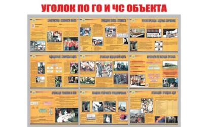 """Стенд """"Уголок ГО и ЧС объекта"""""""