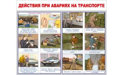 """Стенд """"Действия при аварии на транспорте"""""""