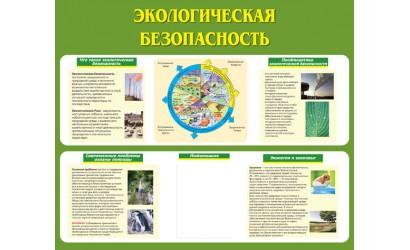 """Стенд """"Экологическая безопасность"""""""
