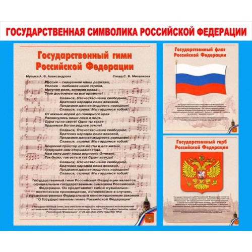 "Стенд ""Государственная символика РФ"""