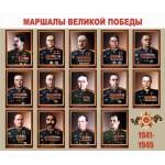 "На сайт добавлен Стенд ""Маршалы Великой победы"""