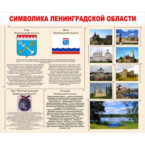 "Стенд ""Символика Ленинградской области"""