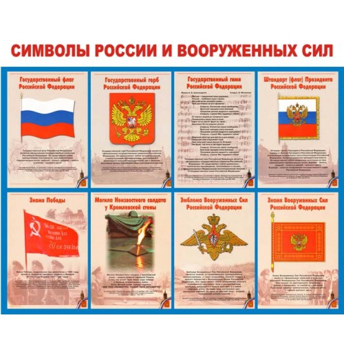 """Стенд """"Символы России и Вооруженных Сил"""""""