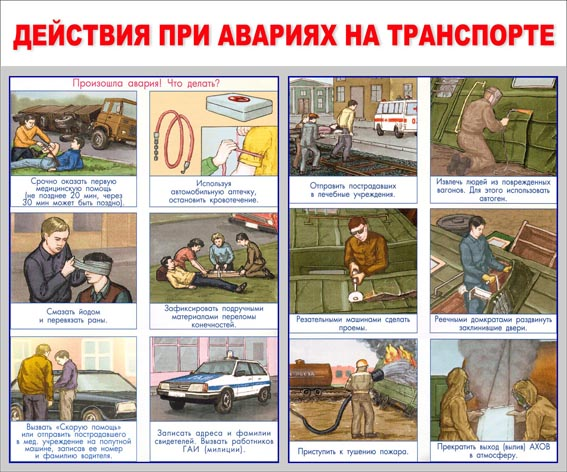 Действия при аварии на транспорте